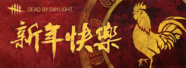 Photo of Dead by Daylight Adds Lunar New Year T-Shirt and Traditional Chinese Language