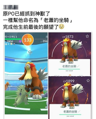 pokemon go trainer last wish xiao entei