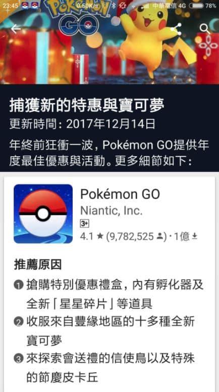 Pokemon Go Christmas Boxes.Pokemon Go Christmas Event 2017 Details Leaked Includes