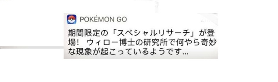 Photo of Pokemon Go Japanese Notification and What it Means