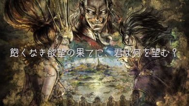 Photo of Octopath Traveler: Conquerors of the Continent Launches in Japan on October 28, 2020